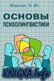 Основы психолингвистики. Курс лекций