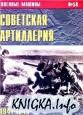 Советская артиллерия 1941-1945. Военные машины 058