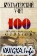 Бухгалтерский учёт: 100 экзаменационных ответов