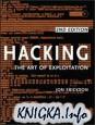 Хакинг: искусство эксплуатации