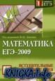 Математика. ЕГЭ-2009. Вступительные испытания