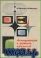 Эксплуатация и ремонт цветных телевизоров