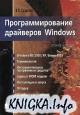 Программирование драйверов Windows. Изд. 2-е