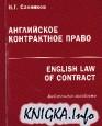 Английское контрактное право