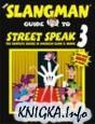 Slangman. Guide to street speak english 3 / Слэнг. Гид в мир уличного английского (аудиокнига)