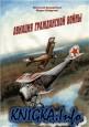 Авиация Гражданской войны