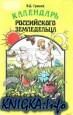 Календарь российского земледельца (народные приметы)