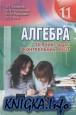 Алгебра 11 клас. Збірник задач і контрольних робіт