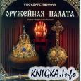 Государственная оружейная палата. Сокровища России