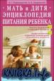 Мать и дитя. Энциклопедия питания ребенка от рождения до юношества