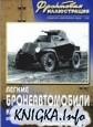 Фронтовая иллюстрация 2-2007 - Легкие бронеавтомобили Красной Армии довоенной постройки