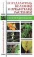 Определитель болезней и вредителей растений