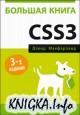 Большая книга CSS3. 3-е издание