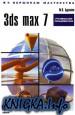 3ds max 7: Руководство пользователя