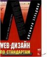 Веб-дизайн по стандартам