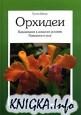 Орхидеи: Выращивание в домашних условиях.
