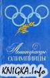 Ленинградцы-олимпийцы