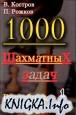 1000 шахматных задач. Решебник. 1-й год