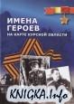 Имена героев на карте Курской области
