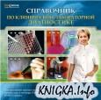 Справочник по клинической лабораторной диагностике