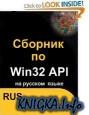 Cборник по Win32 API