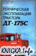 Техническая эксплуатация трактора ДТ-175С