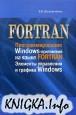 FORTRAN. Программирование Windows-приложений на языке FORTRAN. Элементы управления и графика Windows