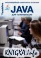 Программирование. Java для начинающих. Мультимедийный курс