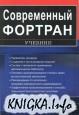 Современный Фортран