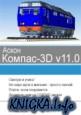 Аскон Компас 3d v11.0. Интерактивный курс