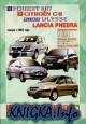 Руководство по ремонту и эксплуатации Peugeot 807, Citroen C8, Fiat Ulysse и Lancia Phedra с 2002 г.