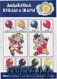 Дидактика: куклы и шары