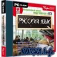 Интерактивный тренинг. Подготовка к ЕГЭ. Русский язык