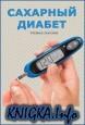 Сахарный диабет. Учебное пособие