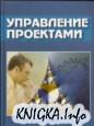 Энциклопедия управления проектами