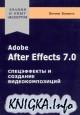 Adobe After Effects 7.0. Спецэффекты и создание видеокомпозиций