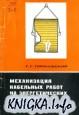 Механизация кабельных работ на энергетических объектах