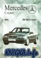 Mercedes-Benz С-класс, бензин 1993-2000 гг. выпуска. Руководство по ремонту и эксплуатации