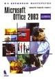 Microsoft Office 2003. Руководство пользователя