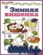Зимняя вишенка. 17 десертов от Снежной королевы
