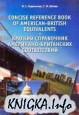 Краткий справочник американо-британских соответствий. - Concise reference book of American-British equivalents