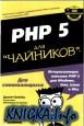 PHP5 для чайников