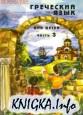 Греческий язык. Часть 3. (с дисками)