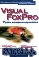 Visual FoxPro. Уроки программирования