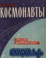 Космонавты - записки руководителя группы