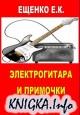 Электрогитара и примочки
