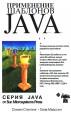 Применение шаблонов Java.