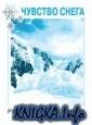 Чувство снега. Руководство по оценке лавинной опасности