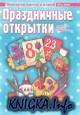 Мастерим вместе с мамой №2  2010  Праздничные открытки