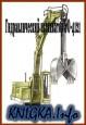 Гидравлический экскаватор ЭО-4121
